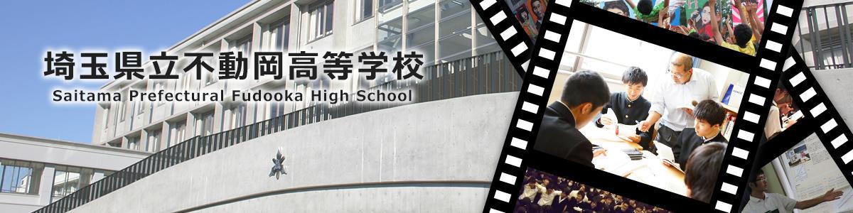 埼玉県立不動岡高等学校